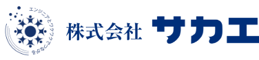 株式会社サカエ リクルートサイト